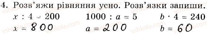 3-matematika-mv-bogdanovich-gp-lishenko-2014-robochij-zoshit--748-1006-766-787-4.jpg