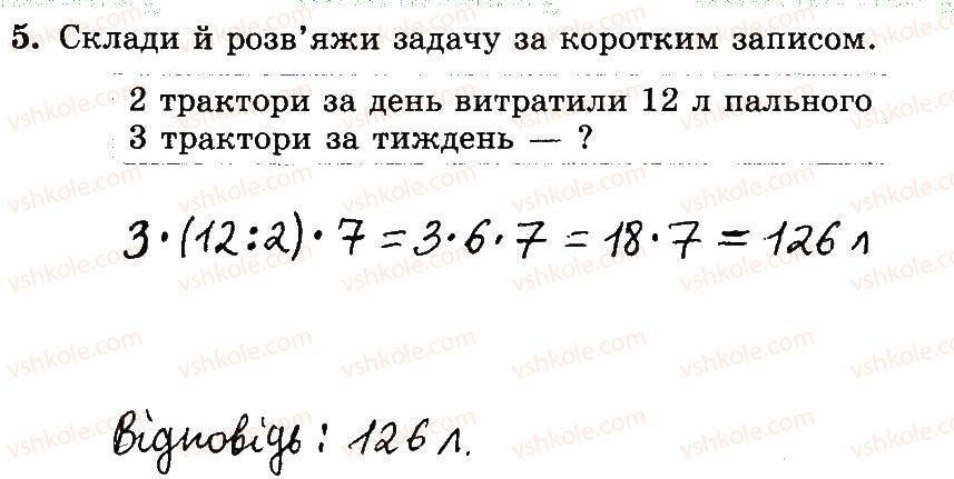 3-matematika-mv-bogdanovich-gp-lishenko-2014-robochij-zoshit--748-1006-766-787-5.jpg