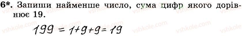 3-matematika-mv-bogdanovich-gp-lishenko-2014-robochij-zoshit--748-1006-766-787-6.jpg