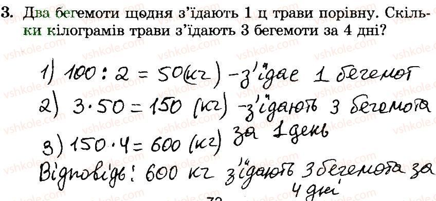 3-matematika-mv-bogdanovich-gp-lishenko-2014-robochij-zoshit--748-1006-788-806-3.jpg