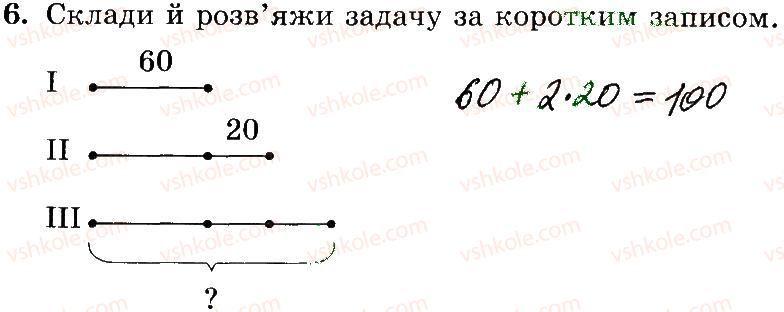 3-matematika-mv-bogdanovich-gp-lishenko-2014-robochij-zoshit--748-1006-788-806-6.jpg