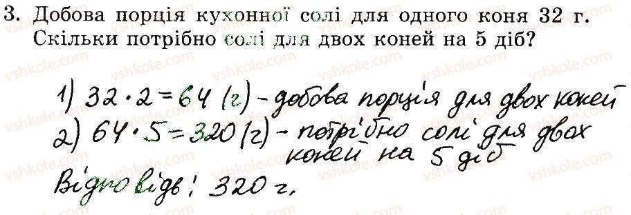 3-matematika-mv-bogdanovich-gp-lishenko-2014-robochij-zoshit--748-1006-824-842-3.jpg
