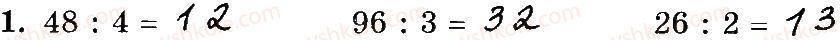 3-matematika-mv-bogdanovich-gp-lishenko-2014-robochij-zoshit--748-1006-879-896-1.jpg