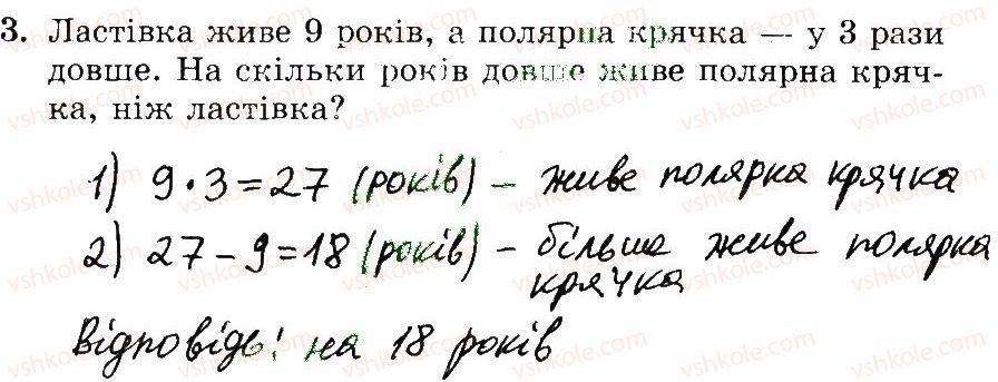 3-matematika-mv-bogdanovich-gp-lishenko-2014-robochij-zoshit--748-1006-879-896-3.jpg