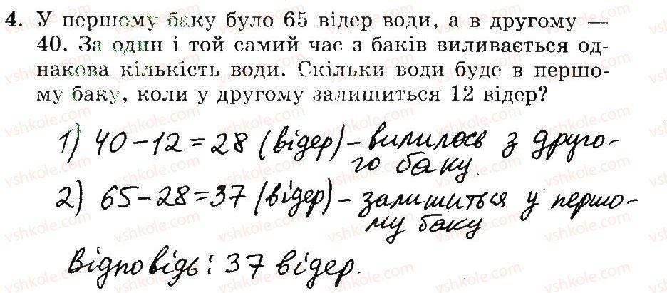 3-matematika-mv-bogdanovich-gp-lishenko-2014-robochij-zoshit--748-1006-879-896-4.jpg
