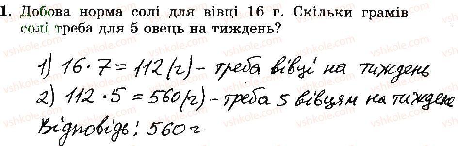 3-matematika-mv-bogdanovich-gp-lishenko-2014-robochij-zoshit--748-1006-916-933-1.jpg