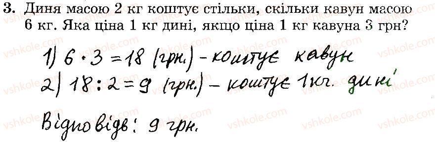 3-matematika-mv-bogdanovich-gp-lishenko-2014-robochij-zoshit--748-1006-916-933-3.jpg