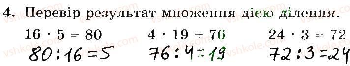 3-matematika-mv-bogdanovich-gp-lishenko-2014-robochij-zoshit--748-1006-916-933-4.jpg