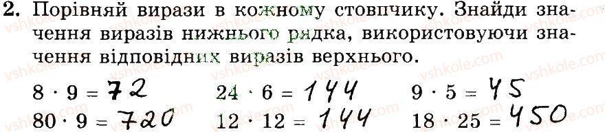 3-matematika-mv-bogdanovich-gp-lishenko-2014-robochij-zoshit--748-1006-952-968-2.jpg