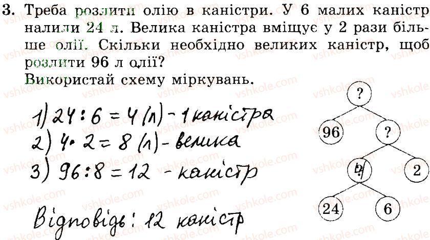 3-matematika-mv-bogdanovich-gp-lishenko-2014-robochij-zoshit--748-1006-952-968-3.jpg