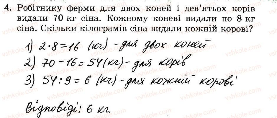 3-matematika-mv-bogdanovich-gp-lishenko-2014-robochij-zoshit--748-1006-952-968-4.jpg