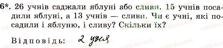 3-matematika-mv-bogdanovich-gp-lishenko-2014-robochij-zoshit--748-1006-952-968-6.jpg