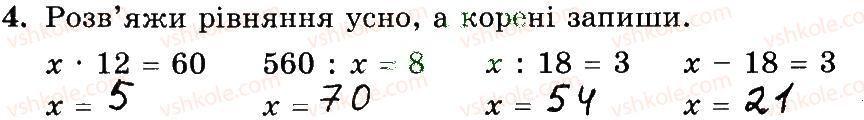 3-matematika-mv-bogdanovich-gp-lishenko-2014-robochij-zoshit--748-1006-969-984-4.jpg