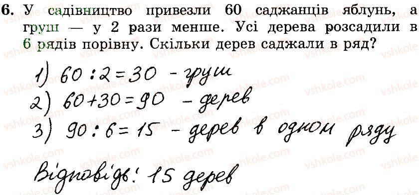 3-matematika-mv-bogdanovich-gp-lishenko-2014-robochij-zoshit--748-1006-969-984-6.jpg