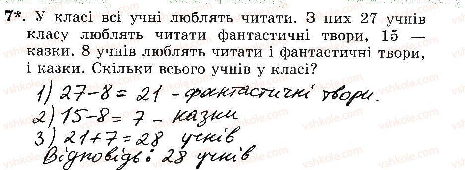 3-matematika-mv-bogdanovich-gp-lishenko-2014-robochij-zoshit--748-1006-969-984-7.jpg