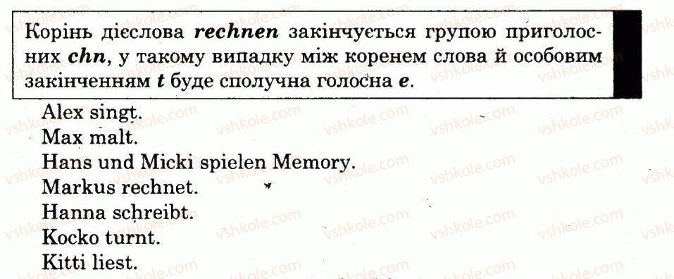 3-nimetska-mova-oo-parshikova-gm-melnichuk-lp-savchenko-2013--lektion-1-wieder-in-der-schule-stunde-1-wir-gehen-in-die-schule-4-rnd4800.jpg
