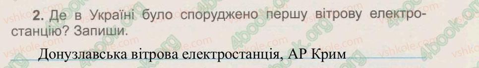 3-prirodoznavstvo-tg-gilberg-tv-sak-2015-zoshit--tema-4-sontse-dzherelo-energiyi-na-zemli-19-vikoristannya-energiyi-vitru-2.jpg