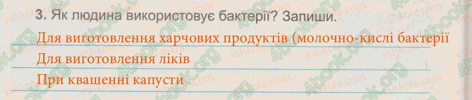 3-prirodoznavstvo-tg-gilberg-tv-sak-2015-zoshit--tema-5-roslini-tvarini-i-yih-seredovischa-zhittya-40-bakteriyi-3.jpg
