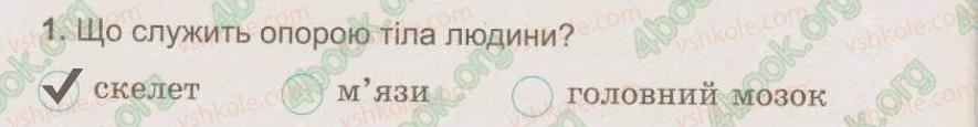 3-prirodoznavstvo-tg-gilberg-tv-sak-2015-zoshit--tema-6-lyudina-ta-yiyi-organizm-47-opora-tila-i-ruh-1.jpg