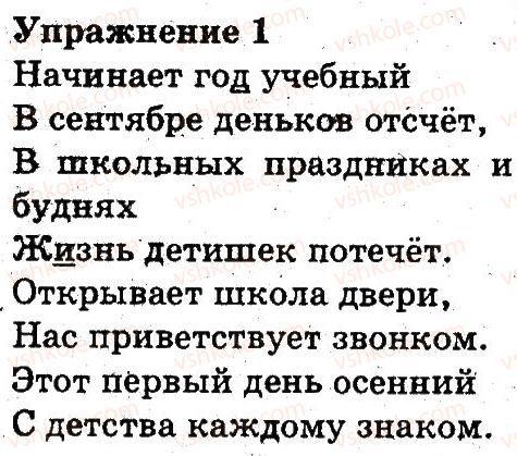 3-russkij-yazyk-an-rudyakov-il-chelysheva-2013--povtorenie-izuchennogo-vo-vtorom-klasse-1.jpg