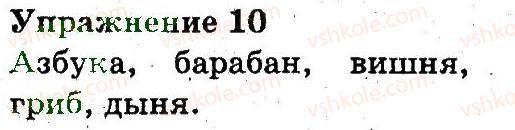3-russkij-yazyk-an-rudyakov-il-chelysheva-2013--povtorenie-izuchennogo-vo-vtorom-klasse-10.jpg