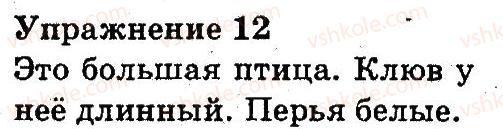 3-russkij-yazyk-an-rudyakov-il-chelysheva-2013--povtorenie-izuchennogo-vo-vtorom-klasse-12.jpg