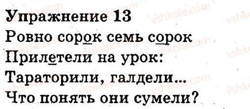 3-russkij-yazyk-an-rudyakov-il-chelysheva-2013--povtorenie-izuchennogo-vo-vtorom-klasse-13.jpg