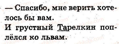 3-russkij-yazyk-an-rudyakov-il-chelysheva-2013--povtorenie-izuchennogo-vo-vtorom-klasse-16-rnd9652.jpg