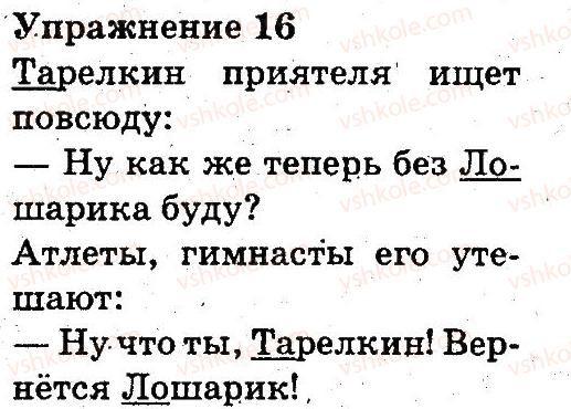 3-russkij-yazyk-an-rudyakov-il-chelysheva-2013--povtorenie-izuchennogo-vo-vtorom-klasse-16.jpg