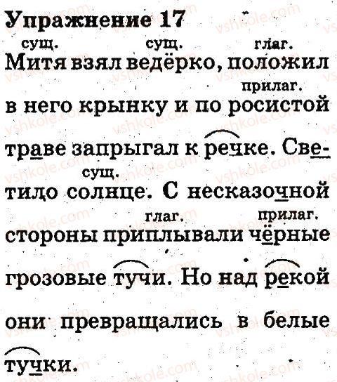 3-russkij-yazyk-an-rudyakov-il-chelysheva-2013--povtorenie-izuchennogo-vo-vtorom-klasse-17.jpg