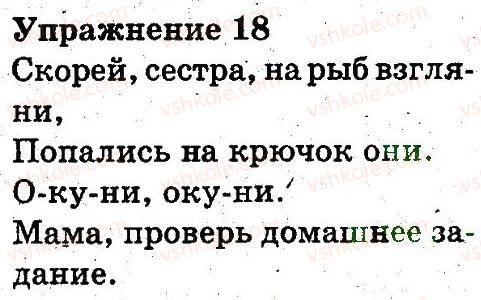 3-russkij-yazyk-an-rudyakov-il-chelysheva-2013--povtorenie-izuchennogo-vo-vtorom-klasse-18.jpg