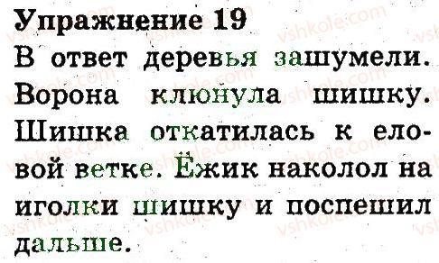 3-russkij-yazyk-an-rudyakov-il-chelysheva-2013--povtorenie-izuchennogo-vo-vtorom-klasse-19.jpg