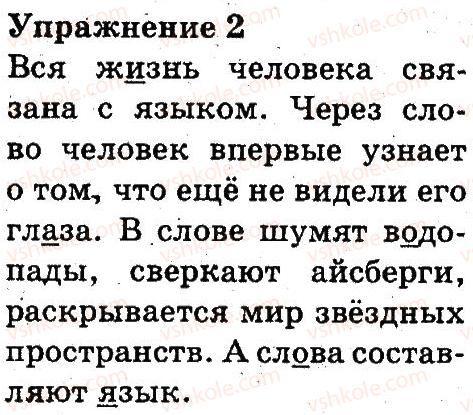3-russkij-yazyk-an-rudyakov-il-chelysheva-2013--povtorenie-izuchennogo-vo-vtorom-klasse-2.jpg