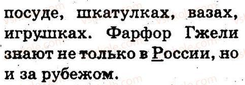3-russkij-yazyk-an-rudyakov-il-chelysheva-2013--povtorenie-izuchennogo-vo-vtorom-klasse-22-rnd2507.jpg