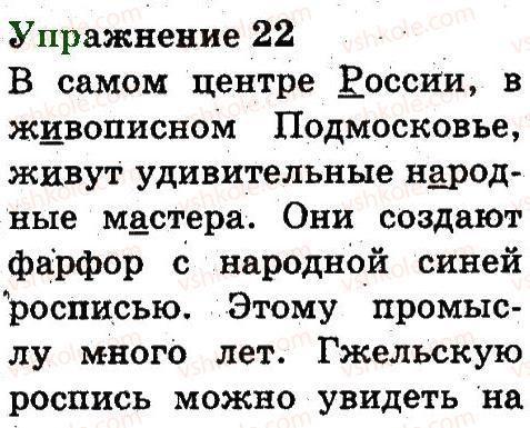 3-russkij-yazyk-an-rudyakov-il-chelysheva-2013--povtorenie-izuchennogo-vo-vtorom-klasse-22.jpg