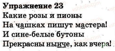 3-russkij-yazyk-an-rudyakov-il-chelysheva-2013--povtorenie-izuchennogo-vo-vtorom-klasse-23.jpg