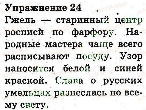 3-russkij-yazyk-an-rudyakov-il-chelysheva-2013--povtorenie-izuchennogo-vo-vtorom-klasse-24.jpg