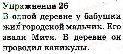 3-russkij-yazyk-an-rudyakov-il-chelysheva-2013--povtorenie-izuchennogo-vo-vtorom-klasse-26.jpg