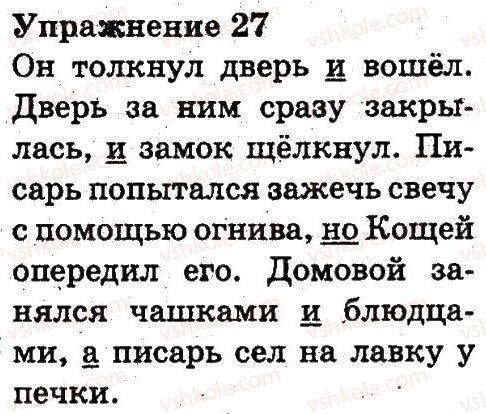 3-russkij-yazyk-an-rudyakov-il-chelysheva-2013--povtorenie-izuchennogo-vo-vtorom-klasse-27.jpg