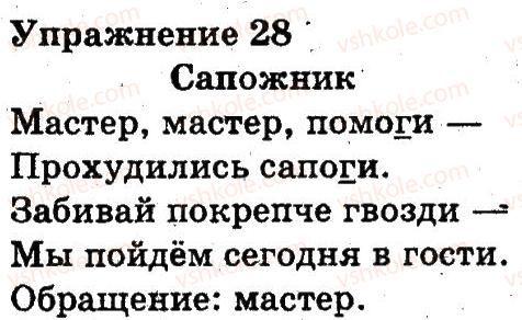 3-russkij-yazyk-an-rudyakov-il-chelysheva-2013--povtorenie-izuchennogo-vo-vtorom-klasse-28.jpg
