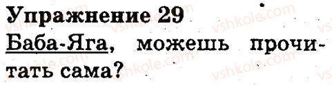 3-russkij-yazyk-an-rudyakov-il-chelysheva-2013--povtorenie-izuchennogo-vo-vtorom-klasse-29.jpg
