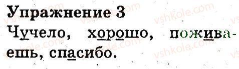 3-russkij-yazyk-an-rudyakov-il-chelysheva-2013--povtorenie-izuchennogo-vo-vtorom-klasse-3.jpg