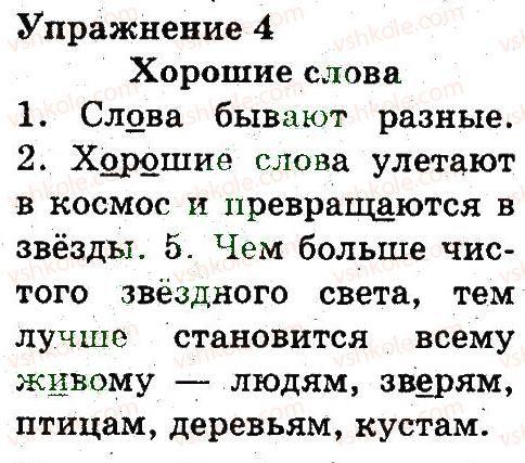 3-russkij-yazyk-an-rudyakov-il-chelysheva-2013--povtorenie-izuchennogo-vo-vtorom-klasse-4.jpg
