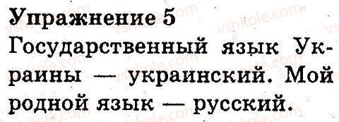 3-russkij-yazyk-an-rudyakov-il-chelysheva-2013--povtorenie-izuchennogo-vo-vtorom-klasse-5.jpg