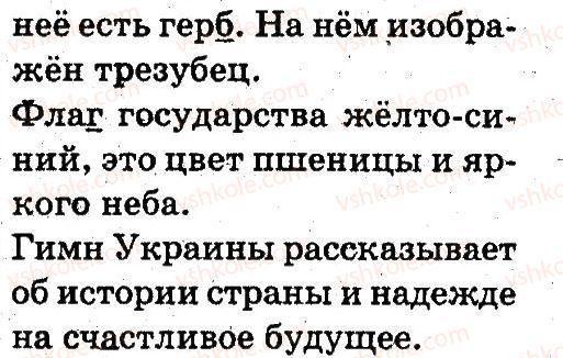 3-russkij-yazyk-an-rudyakov-il-chelysheva-2013--povtorenie-izuchennogo-vo-vtorom-klasse-7-rnd5655.jpg