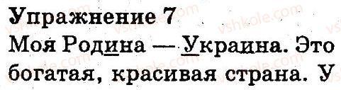 3-russkij-yazyk-an-rudyakov-il-chelysheva-2013--povtorenie-izuchennogo-vo-vtorom-klasse-7.jpg