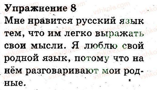 3-russkij-yazyk-an-rudyakov-il-chelysheva-2013--povtorenie-izuchennogo-vo-vtorom-klasse-8.jpg