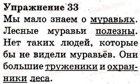 3-russkij-yazyk-an-rudyakov-il-chelysheva-2013--tekst-33.jpg