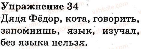 3-russkij-yazyk-an-rudyakov-il-chelysheva-2013--tekst-34.jpg
