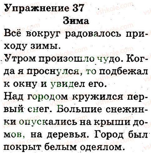3-russkij-yazyk-an-rudyakov-il-chelysheva-2013--tekst-37.jpg